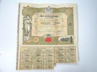 Bulgaria Share Stock Bond 1920 Secession 1000 Lv » photo