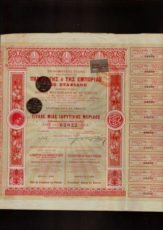 Ελλάς Greece Athens Production Trade Currants Raisin Corinth 1905 Div.  Coupons photo