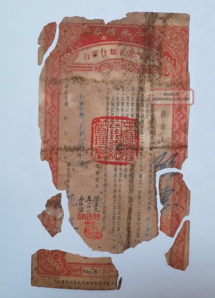 1948 China Land Bond (farmers Bank) : $250,  000 Stocks & Bonds, Scripophily photo