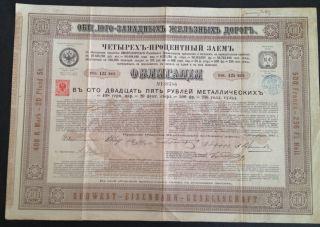 Russia 1885 Russian Bond / Share - 9586 photo
