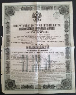 Russia 1869 Russian Bond / Share - 8090 photo