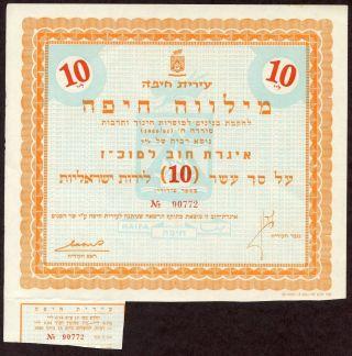 Israel,  City Of Haifa,  10 Lirot Bond,  Debenture photo