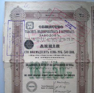 Russia Cartoucheries De Toula,  1.  Emission 1905,  187,  50 Roubles photo