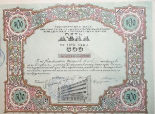 1938 Bulgarian 500 Leva Bank Share Stock Certificate photo