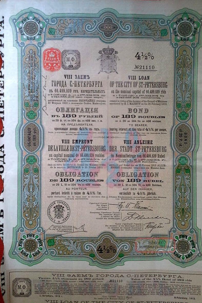 Russia Russian 1908 Stadt St.  Petersburg Obligation 189 Rubles Bond Loan World photo