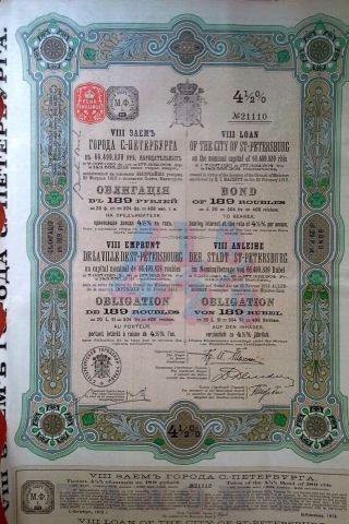 Russia Russian 1908 Stadt St.  Petersburg Obligation 189 Rubles Bond Loan photo