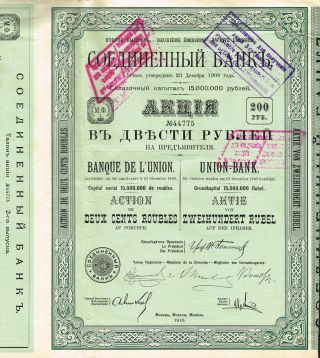 Russia Union Bank Stock Certificate 1910 Moscow photo