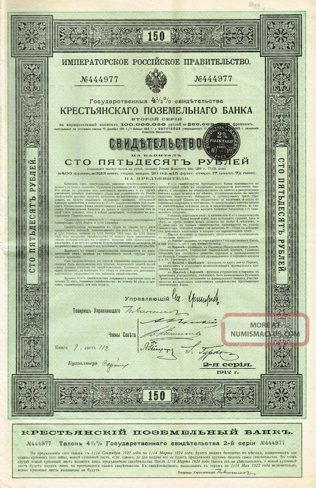 Russia Government Peasants Land Bank Stock Certificate 1912 World photo