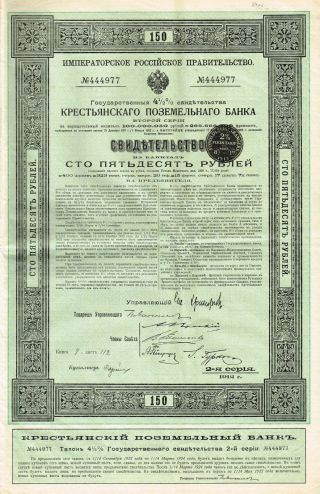 Russia Government Peasants Land Bank Stock Certificate 1912 photo