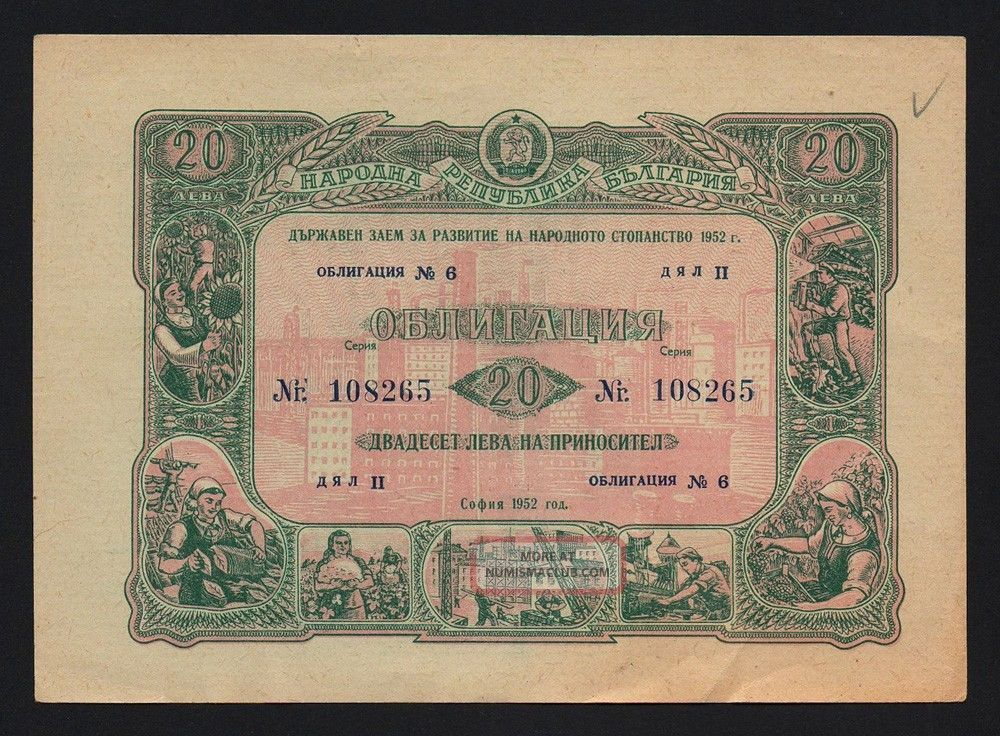 Bulgaria 20 Leva 1952 Government Stock Bond - State Loan For National Economy Stocks & Bonds, Scripophily photo