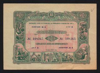 Bulgaria 20 Leva 1952 Government Stock Bond - State Loan For National Economy photo