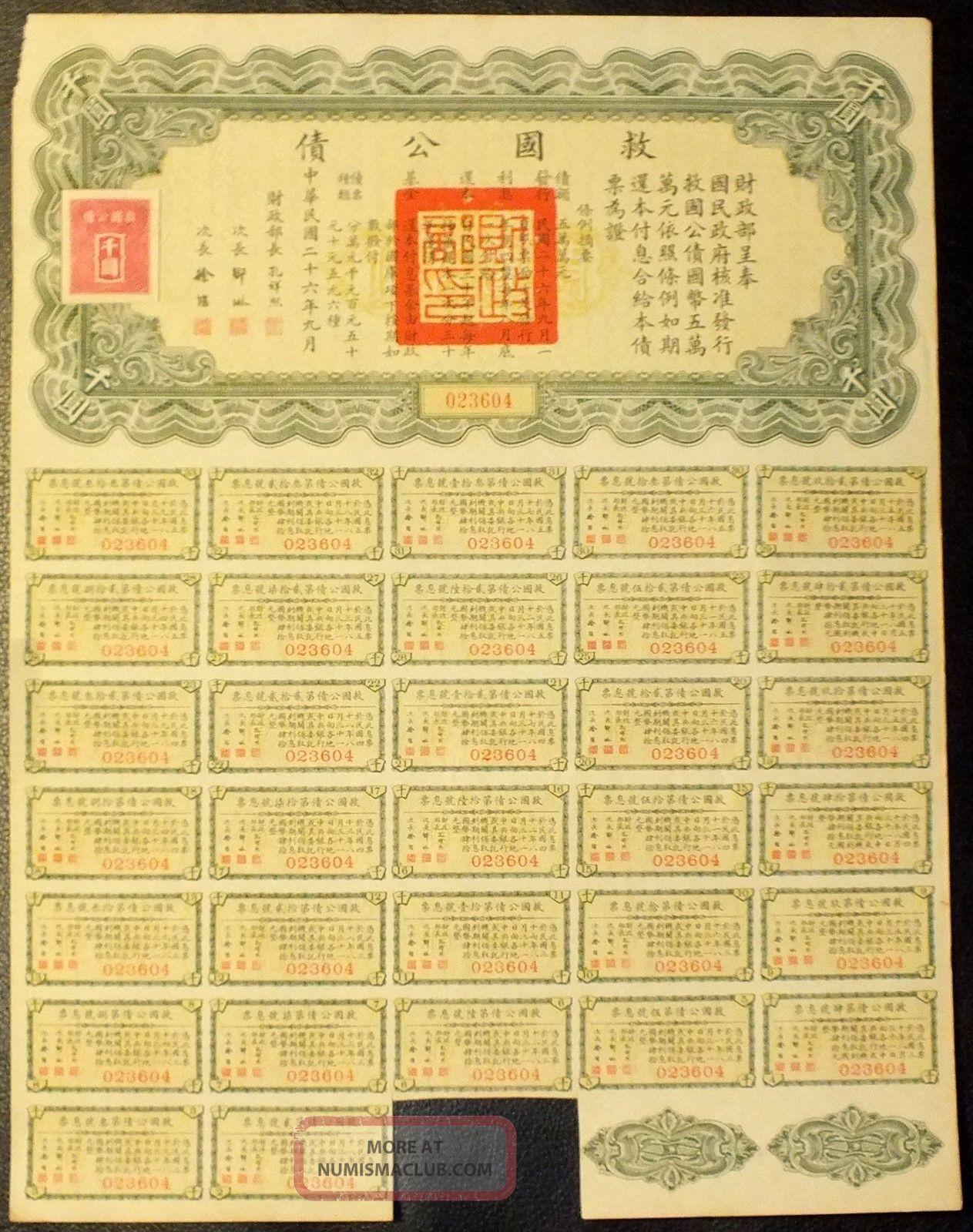 Rare China 1937 Liberty Bond $1000 Uncancelled Coupons Embossed Chinese Sun Seal Stocks & Bonds, Scripophily photo
