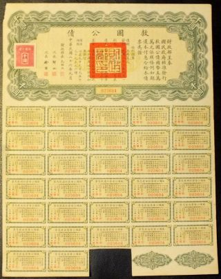 Rare China 1937 Liberty Bond $1000 Uncancelled Coupons Embossed Chinese Sun Seal photo