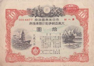 B2510,  Greater East Asia War Bond,  20 Yen,  1944 Wwii photo