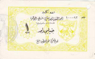 Vintage Libya 1 Pound 1968 Bond Recipt Effort Palestine Libration Org Fateh Rare photo