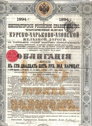 Russia State 4% Bond 1894 Kursk Kharkov Azov Railway 125 Gold Rouble Uncancelled photo