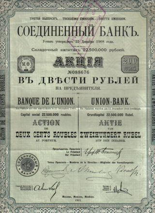 Russia Bond 1911 Union Bank Moscow 200 Roub Issue 3 Coupons Uncancelled photo