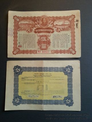 China Nationalist Gov.  Lottery Loan Bond For $5 Canton Currency 1926 photo