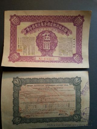 China Second Nationalist Gov.  Lottery Loan Bond For $5 Canton Currency 1926 photo