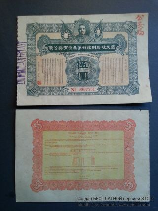China Nationalist Gov.  Lottery Loan Bond For $5 Canton Currency 1927 photo