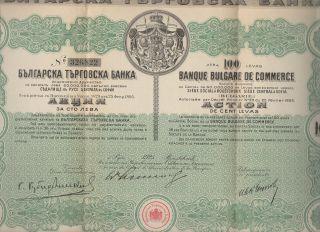 Stock Share Certificate Bulgarian Bank Of Commerce 100 Leva 1925 photo