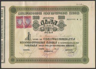 Bulgaria 1000 Leva Crispy Stock Bond Owners Cooperative Bank 1936 W/rev.  Stamps photo