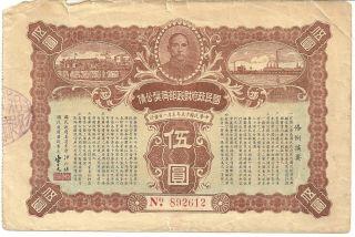 China $5 Dollars