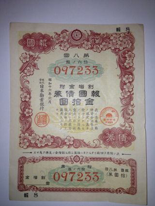 Japan World War2 War Bond.  Sino - Japanese War.  1941.  Ww2 photo