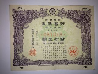 Japan World War2 War Bond.  Sino - Japanese War.  1940.  Ww2 photo