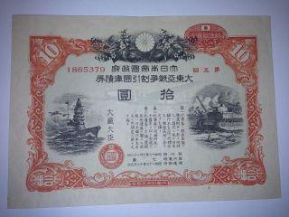WwⅡ.  Japan World War2 War Government Bond.  Battle Tank,  Battle Ship And Fighter. photo