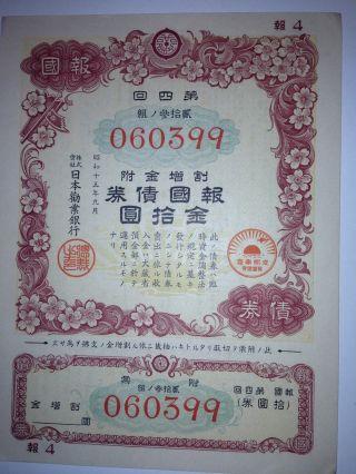 WwⅡ.  Japan World War2 War Government Bond.  Sino - Japanese War.  1940. photo
