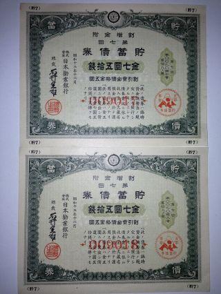 The Consecutive Numbers World War2 War Government Bond.  Sino - Japanese War.  1939 photo