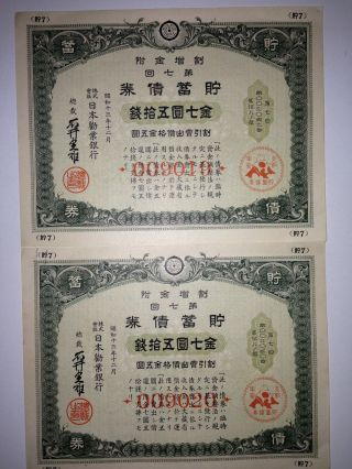 The Consecutive Numbers Ww2 War Government Bond.  Sino - Japanese War 1939. photo