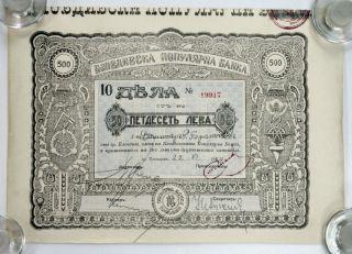 1939 Bulgaria Stock Certificate Plovdiv Bank 500lv 5 photo