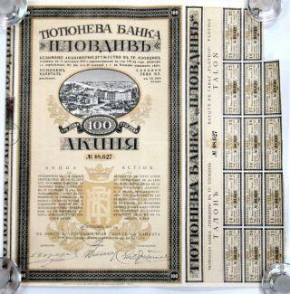 1917 Bulgaria Stock Certificate Share 100lv Tobacco 15 photo