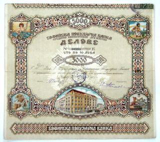 Bulgaria Stock Bank Litho Certificate Share 5000lv 22 photo