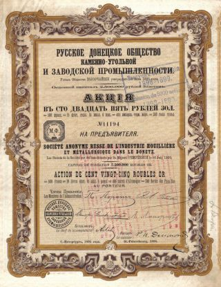 Russia Gold Bond 1895 Coal Metallurgic Industry Donetsk 125 R Coup Uncancelled photo