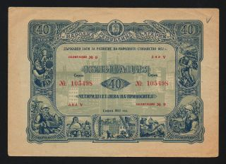 Bulgaria Government Stock Bond 40 Leva 1952 State Loan For National Economy photo