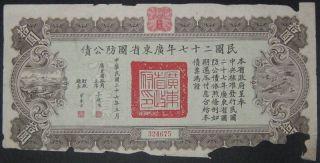 China Province Kwangtung Guangdong Military Reconstruction Loan 10 Y 1938 Poorq photo
