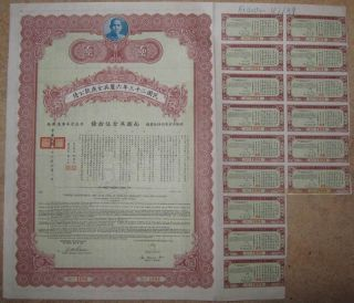 China Chinese Government Indemnity Loan £50 1934 +coupons photo