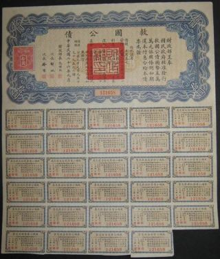 China Liberty Bond 1937 $10 +coupons / Authenticated + Certified By Scripotrust photo