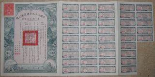 China Republic Of China 29th Year Reconstruction Gold Loan Us$1000 1940 +coupons photo