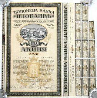 1917 Bulgaria Stock Certificate Share 100lv Tobacco 11 photo