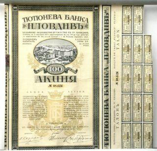 1917 Bulgaria Stock Certificate Share 100lv Tobacco 1 photo