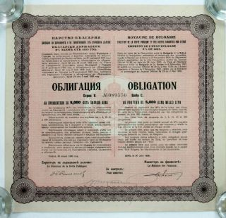 1928 Bulgarian Stock Certificate Debt Bond 5000lv 2 photo
