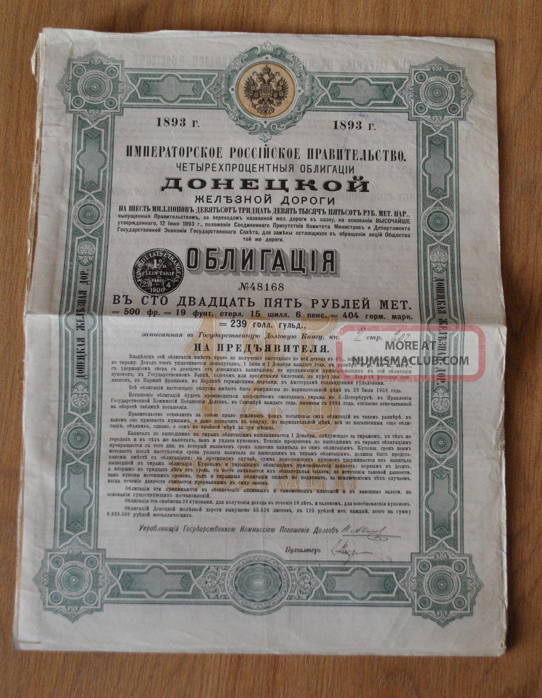 Russia Ukraine Donetz Railway Bond Loan For 125 Rub 1893 World photo