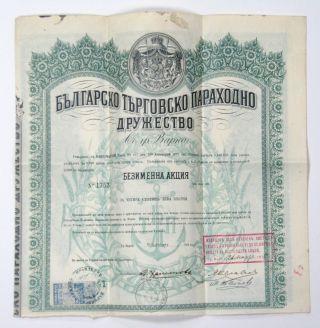 Ex.  Rare Bulgarian Trade Company Steamship Bond Stock 400 Leva 1893 Bulgaria photo