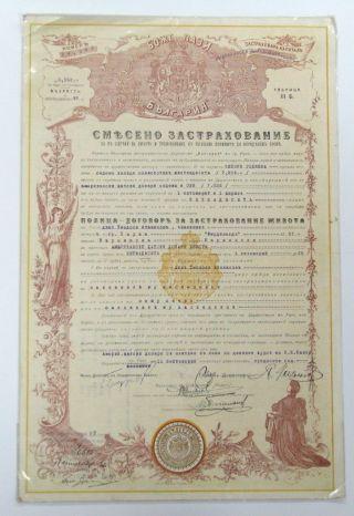 Bulgarian Insurance Company Life Policy Kingdom Bulgaria 1930 Value 200 Usd photo