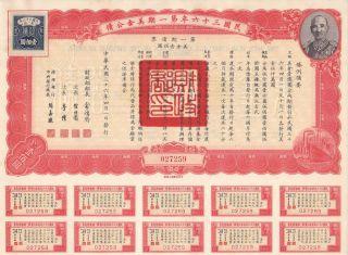 B2092,  China 6% U.  S.  Gold Bond Of 1947,  Usd 100 For Liberty photo