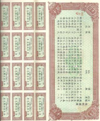 China $1000 United Nationalist 1936 6% Bond Type Iii 25coupons Very Rare - Scarce photo